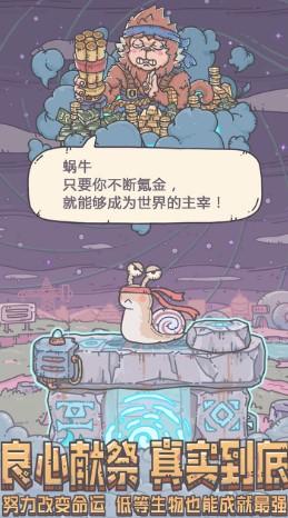 最强蜗牛截图