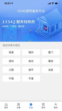 闽政通截图