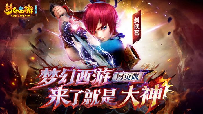 梦幻西游网页版兑换码攻略