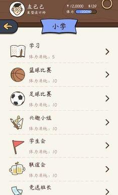 人生模拟器中国式人生截图