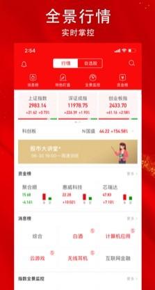 免费诊股app截图