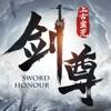 剑尊之剑荡九州