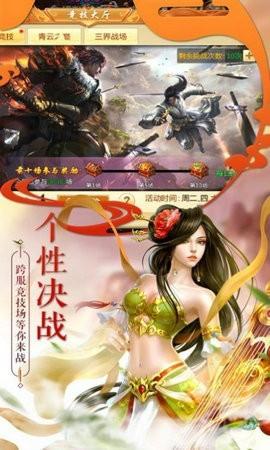 江湖剑魔传说截图