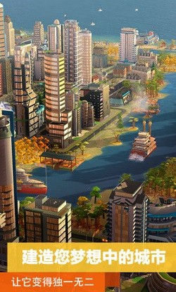 模拟城市我是市长兑换码截图
