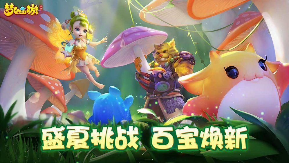 梦幻西游网页版七夕谜题答案是什么