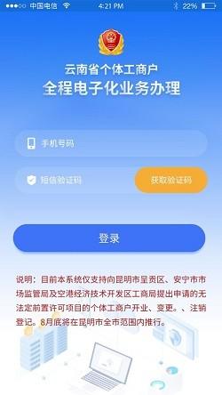 云南省个体工商户截图