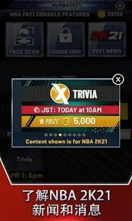 NBA2k2021截图