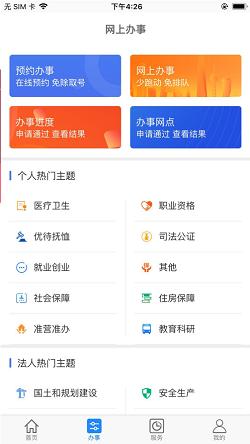 大庆政务服务网截图
