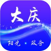 大庆政务服务网