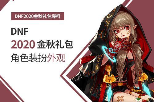 DNF2020国庆礼包曝光一览