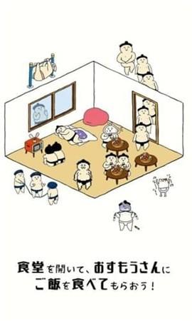 相扑选手餐厅截图
