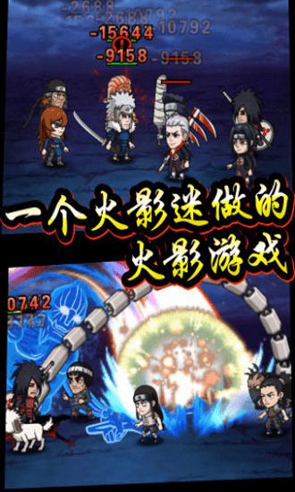 六道忍者小y版截图