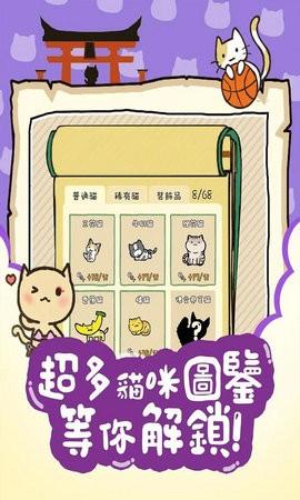 猫咪庭院物语截图
