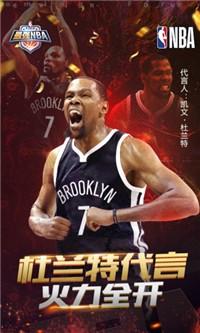 最强NBA三周年截图