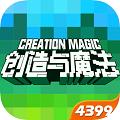 创造与魔法1.0.0260