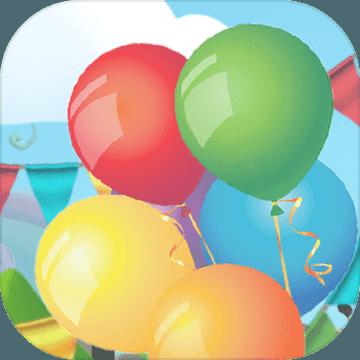 全民打气球