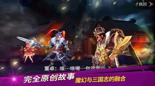 龙王最后的骑士截图