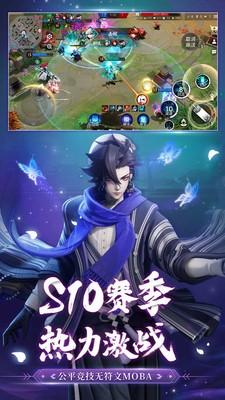 决战平安京2020国庆节截图