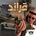 阿拉伯猎车
