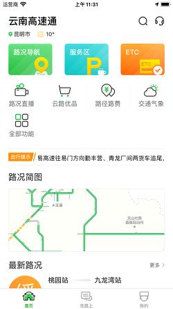 云南高速通截图