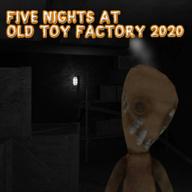 玩具厂五夜
