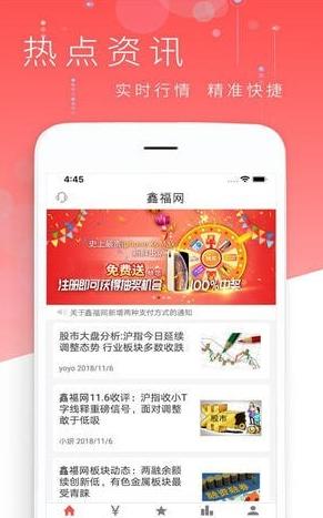 鑫福网截图