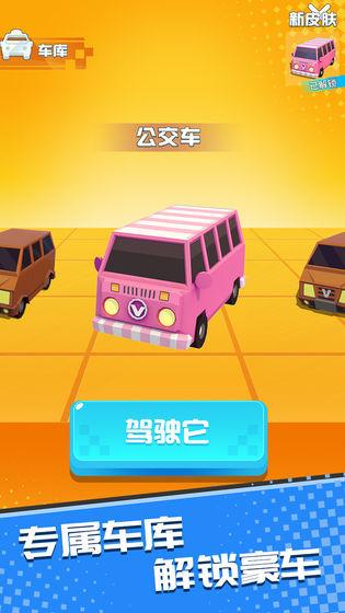 全民巴士截图