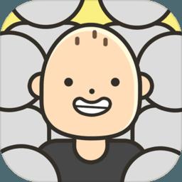 人生模拟器中国式人生1.7.1