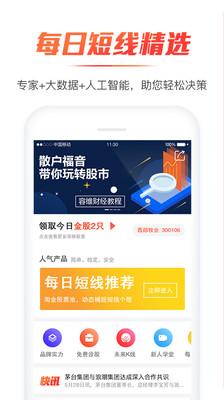 杨方配资app截图