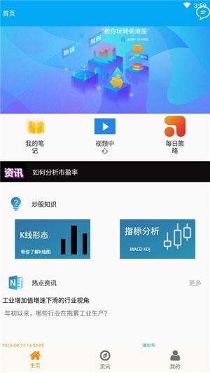 恒瑞财富网app截图