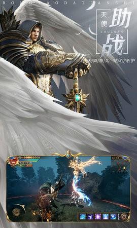 荣耀大天使截图
