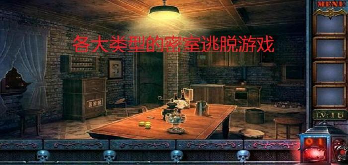 密室逃脱游戏