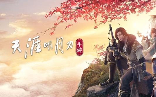 国风大世界MMO,刀锋上映出的绝美江湖。
