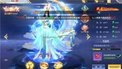 仙秦多元宇宙帝国截图