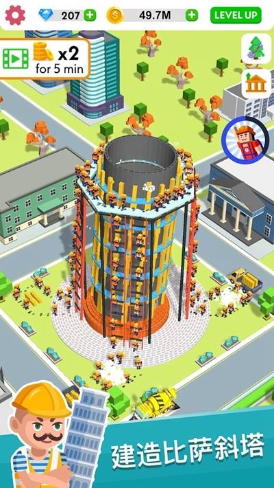 建筑大亨3D截图