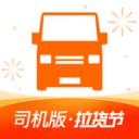 货拉拉司机版6.0.13