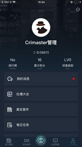 犯罪大师1.2.4截图