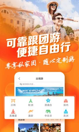 中青旅遨游网截图