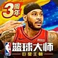 NBA篮球大师3.7.0
