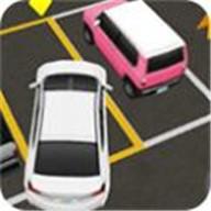 汽车停车考验