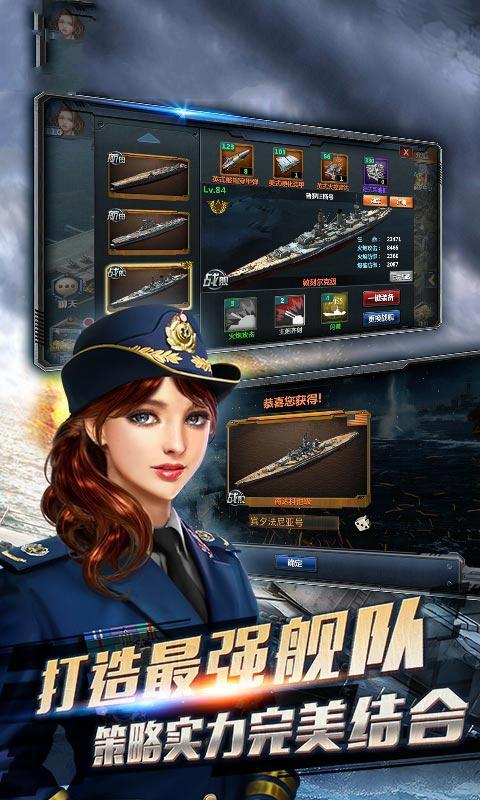 最强大海战截图