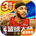 NBA篮球大师3.8.0