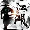 江湖群雄篆单机版