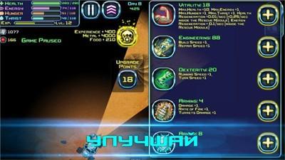 逃离外星球中文版截图