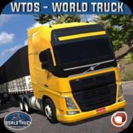 世界卡车驾驶模拟器1.175