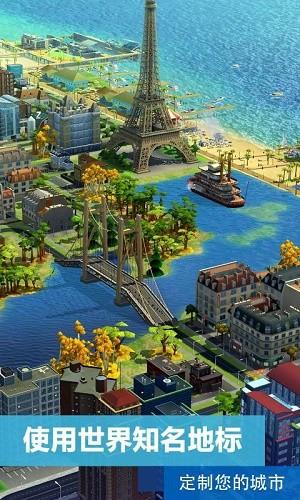模拟城市我是市长(附兑换码)截图