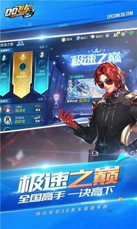 QQ飞车手游狐妖小红娘联动截图