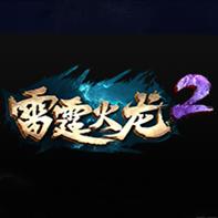 雷霆火龙2