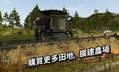 模拟农场20mod国产车截图