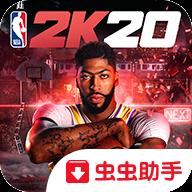 NBA2K20手机豪华存档版